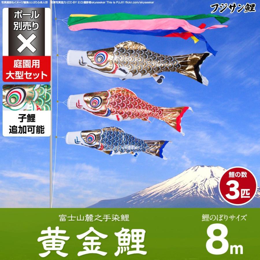 庭園用 こいのぼり フジサン鯉 黄金鯉 8m 6点セット 庭園 大型セット 【ポール 別売】
