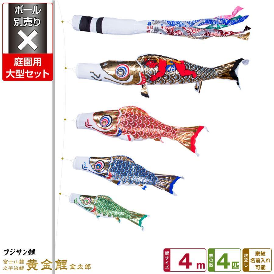 鯉のぼり 庭用 こいのぼり フジサン鯉 黄金鯉金太郎 4m 7点セット 庭園 大型セット 【ポール 別売】