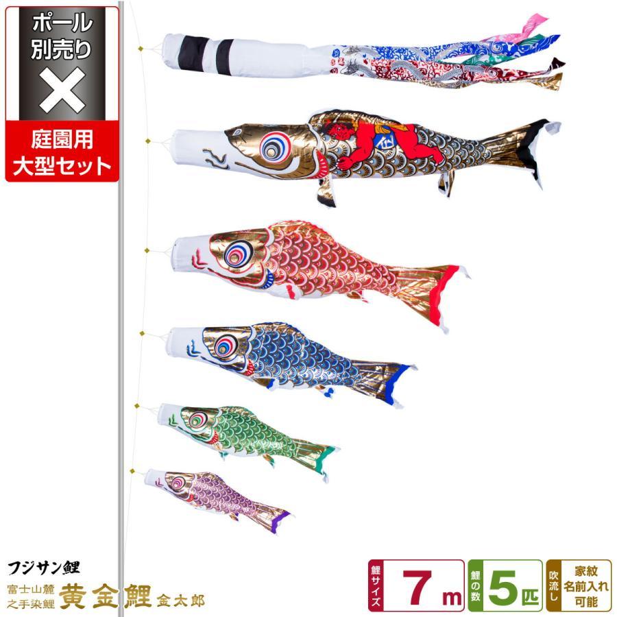 庭園用 こいのぼり フジサン鯉 黄金鯉金太郎 7m 8点セット 庭園 大型セット 【ポール 別売】