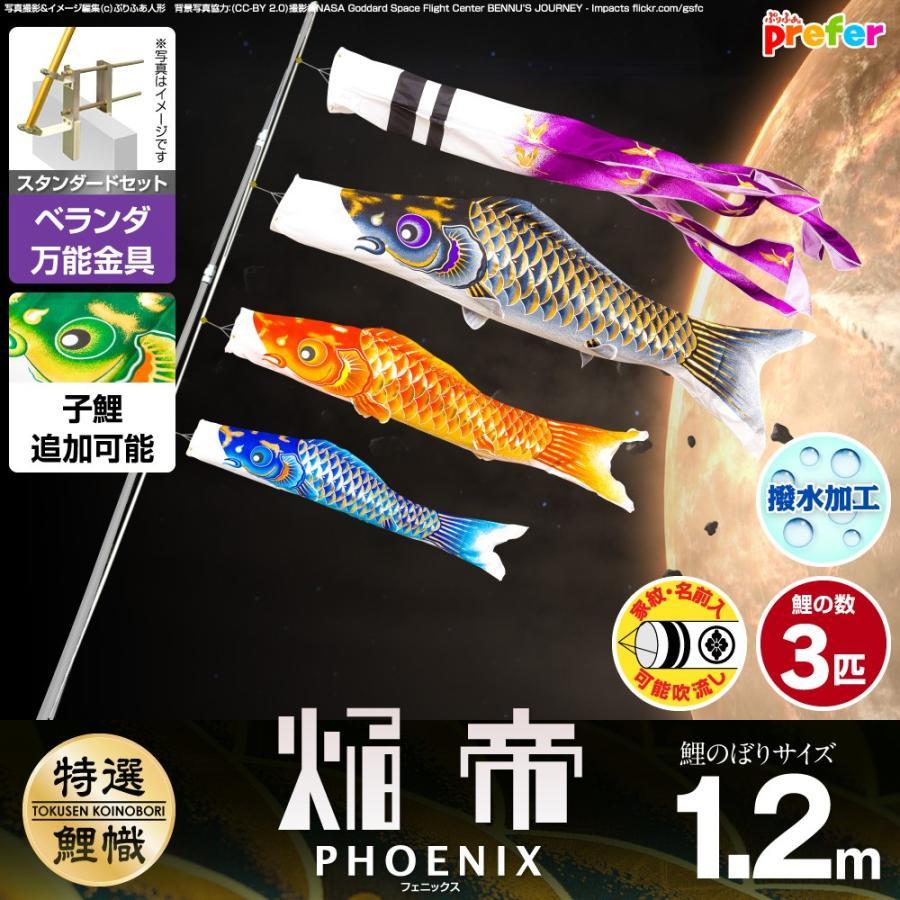ベランダ用 こいのぼり 焔帝鯉フェニックス 1.2m 6点セット 万能取付金具付属 ベランダ スタンダードセット