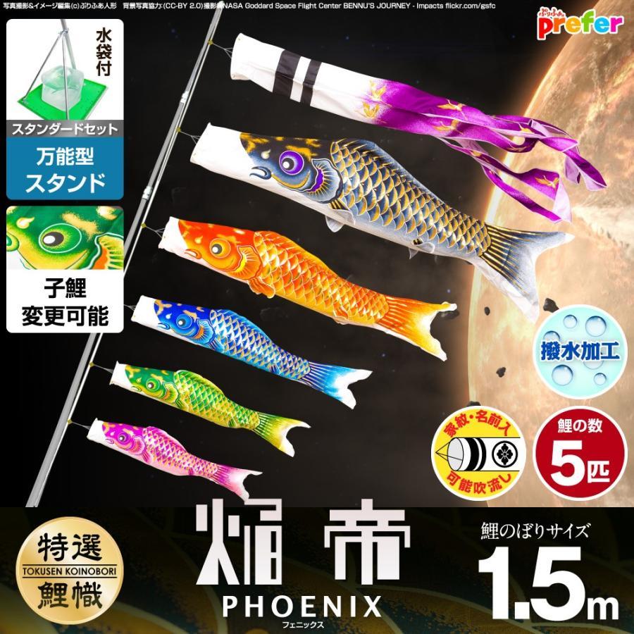 ベランダ用 こいのぼり 焔帝鯉フェニックス 1.5m 8点セット 万能スタンド付属 ベランダ スタンダードセット 庭園 兼用