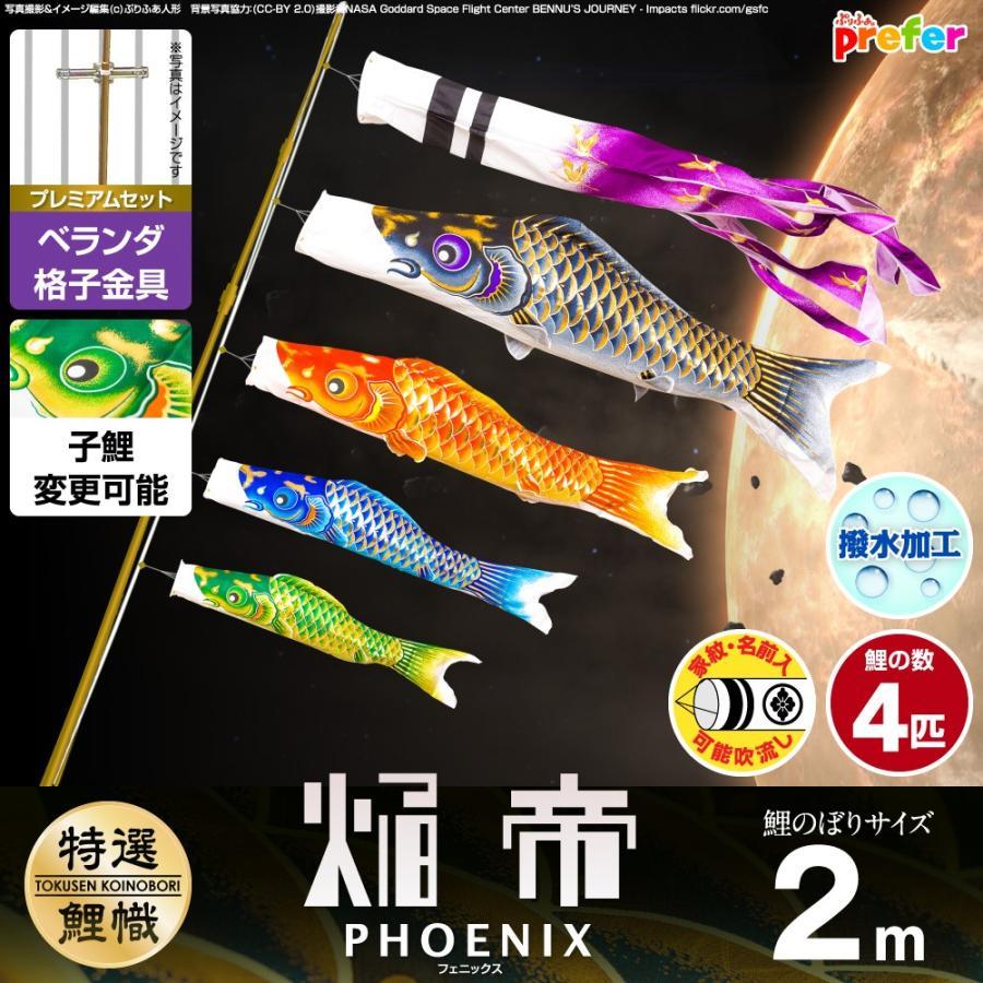 ベランダ用 こいのぼり 焔帝鯉フェニックス 2m 7点セット 格子金具付属 ベランダ プレミアムセット