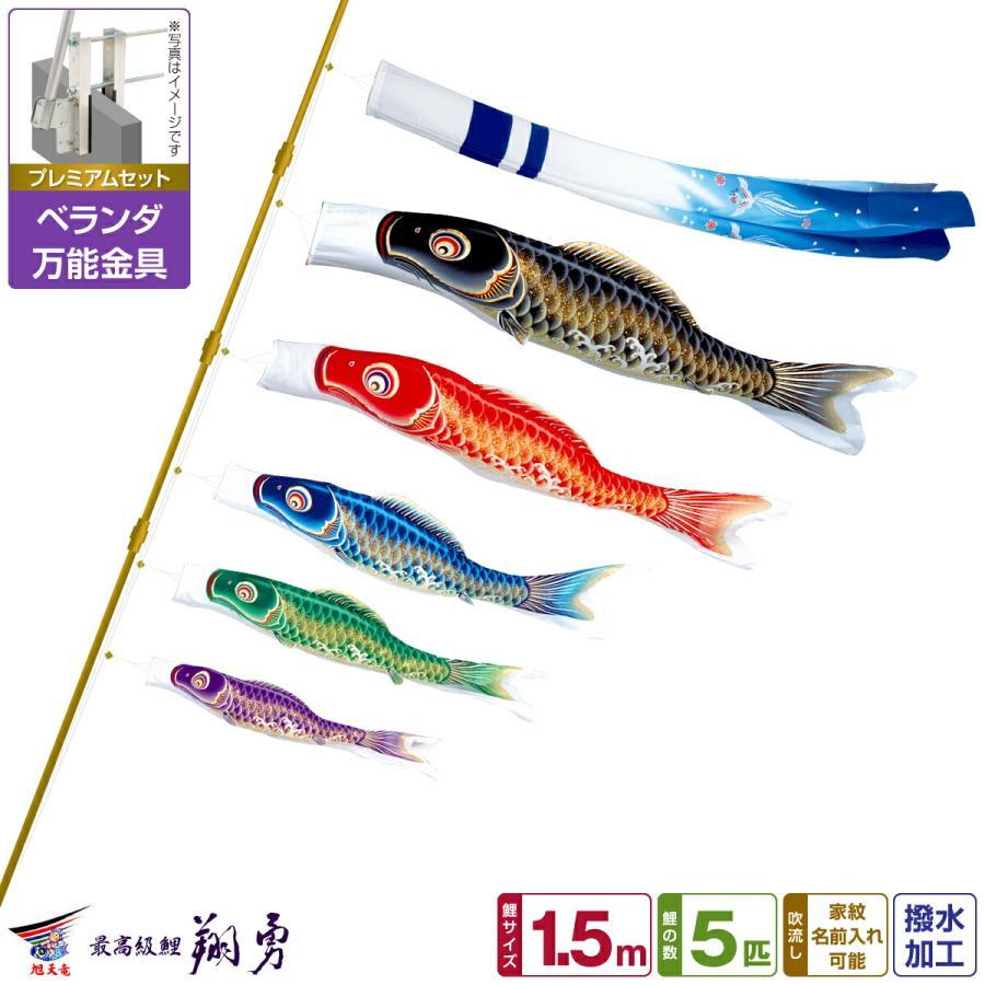 ベランダ用 こいのぼり 最高級縮緬風生地 翔勇鯉 1.5m 8点セット 万能取付金具付属 ベランダ プレミアムセット