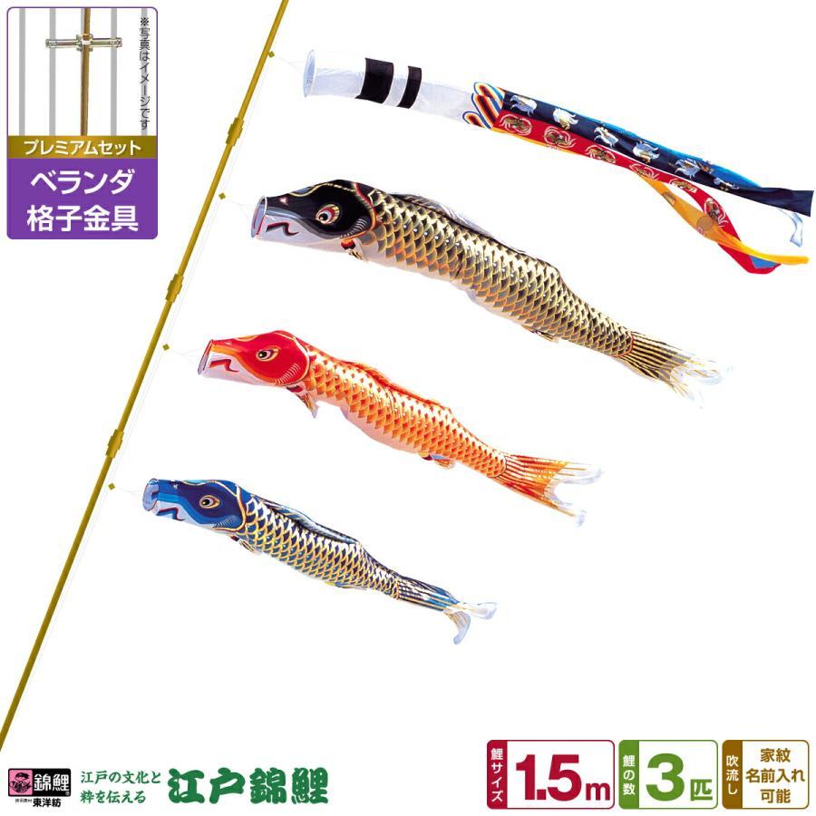 ベランダ用 こいのぼり 江戸錦鯉 1.5m 6点セット 格子金具付属 ベランダ プレミアムセット