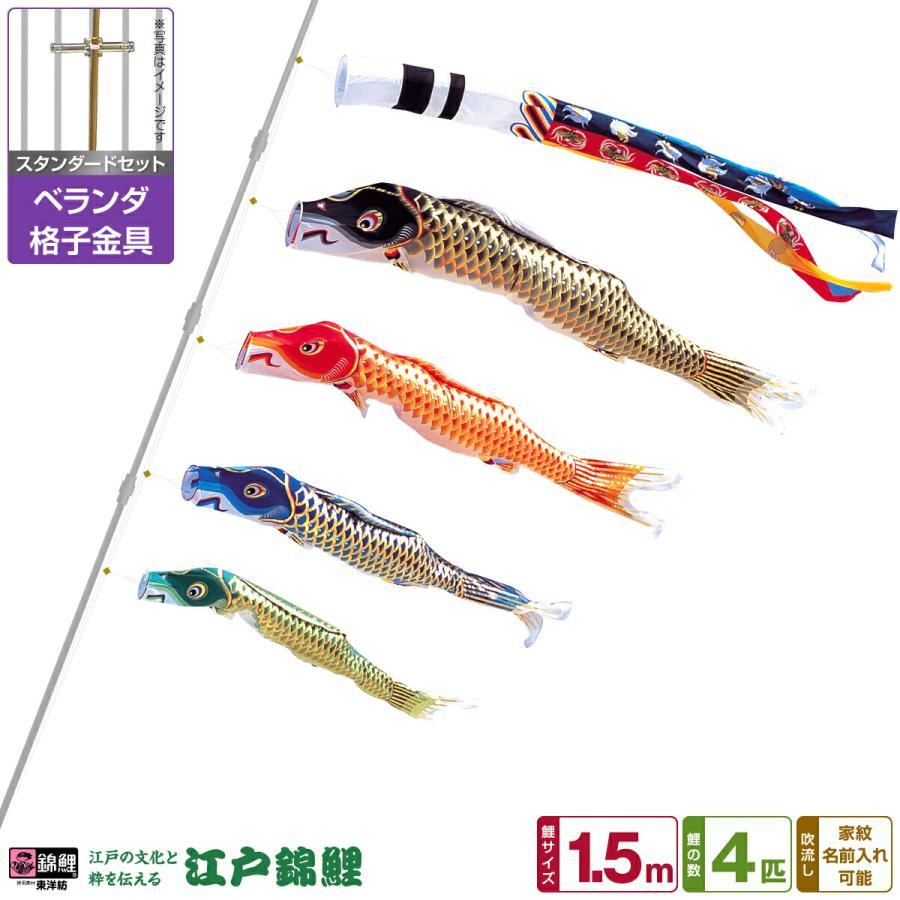 ベランダ用 こいのぼり 江戸錦鯉 1.5m 7点セット 格子金具付属 ベランダ スタンダードセット