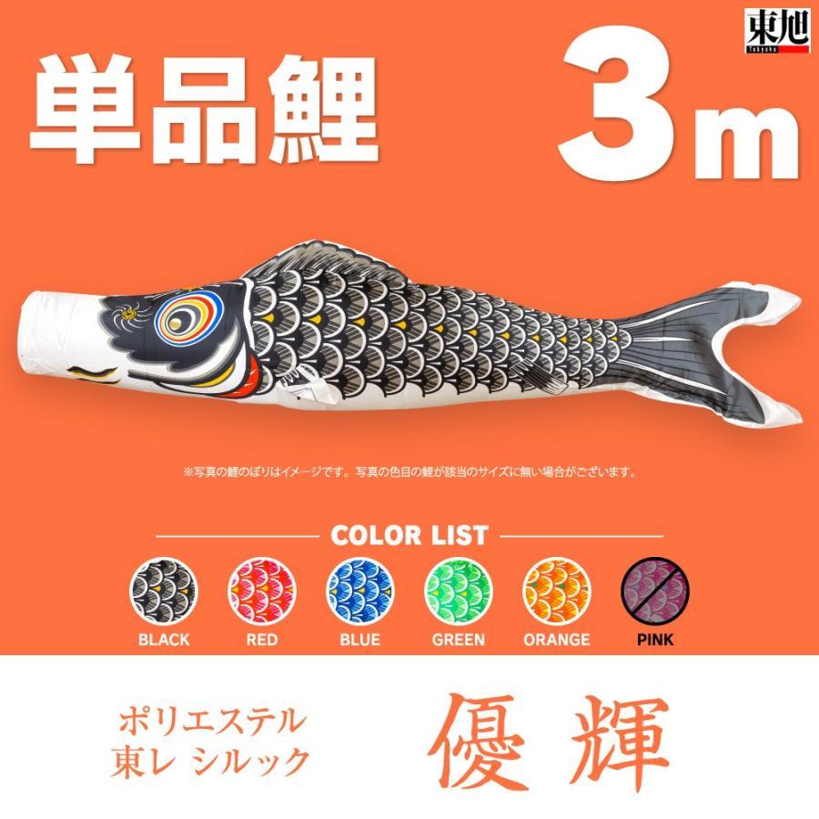 【こいのぼり 単品】 ポリエステル東レ シルック 優輝 3m 単品鯉