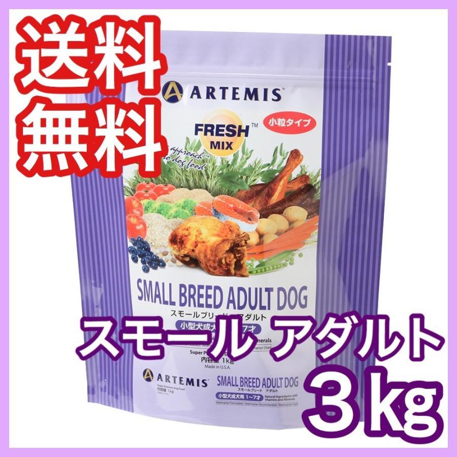アーテミス フレッシュミックス スモールブリード アダルト 小粒 3kg ARTEMIS ドッグフード|premium-asuka