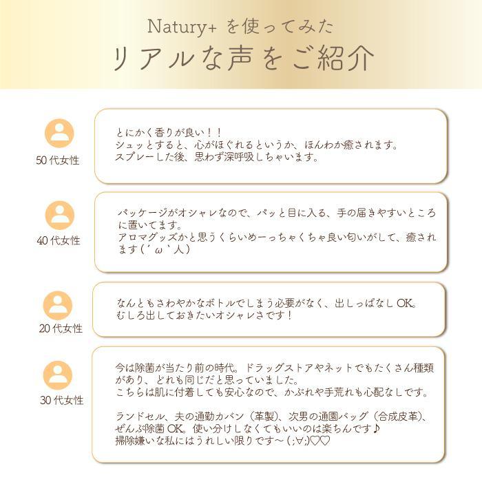 Natury+ ナチュリープラス ボタニカル 除菌 消臭 抗菌 スプレー 300ml ノンアルコール 植物由来 アロマ 日本製|premium-concierge|19