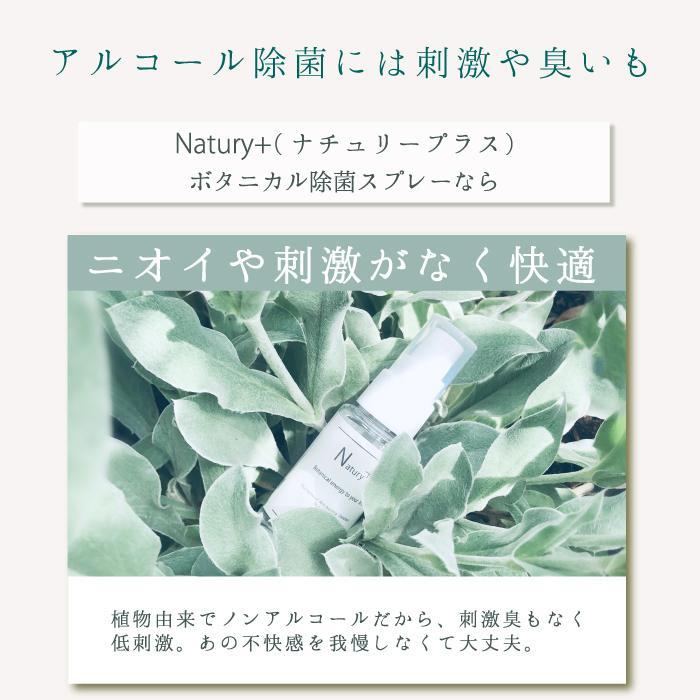 Natury+ ナチュリープラス ボタニカル 除菌 消臭 抗菌 スプレー 300ml ノンアルコール 植物由来 アロマ 日本製|premium-concierge|07