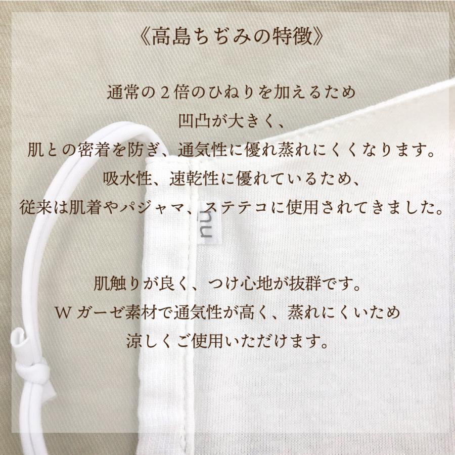 nu 抗菌 ガーゼ 高島ちぢみ×TIOTIO 3D マスク 日本製 大人 布 冬 通気性 運動 肌荒れ 洗える ホワイト 白 |premium-concierge|04