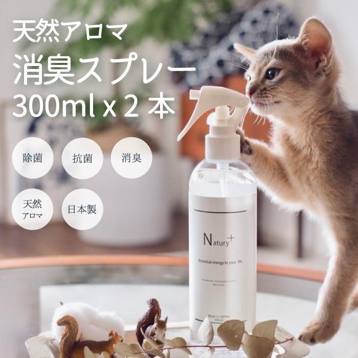 Natury+ ナチュリープラス ボタニカル 除菌 抗菌 消臭 アロマ スプレー マスク ノンアルコール 300ml×2本 日本製|premium-concierge
