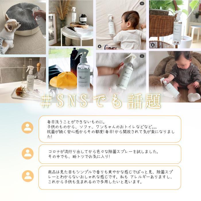 Natury+ ナチュリープラス ボタニカル 除菌 抗菌 消臭 アロマ スプレー マスク ノンアルコール 300ml×2本 日本製|premium-concierge|02