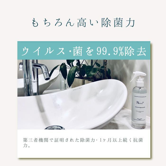 Natury+ ナチュリープラス ボタニカル 除菌 抗菌 消臭 アロマ スプレー マスク ノンアルコール 300ml×2本 日本製|premium-concierge|12