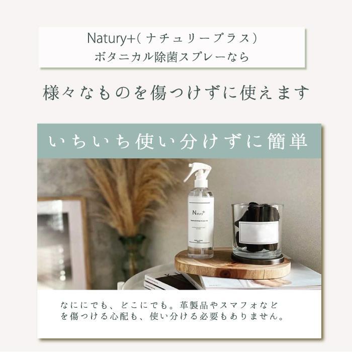 Natury+ ナチュリープラス ボタニカル 除菌 抗菌 消臭 アロマ スプレー マスク ノンアルコール 300ml×2本 日本製|premium-concierge|05