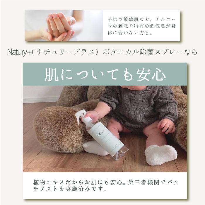 Natury+ ナチュリープラス ボタニカル 除菌 抗菌 消臭 アロマ スプレー マスク ノンアルコール 300ml×2本 日本製|premium-concierge|10