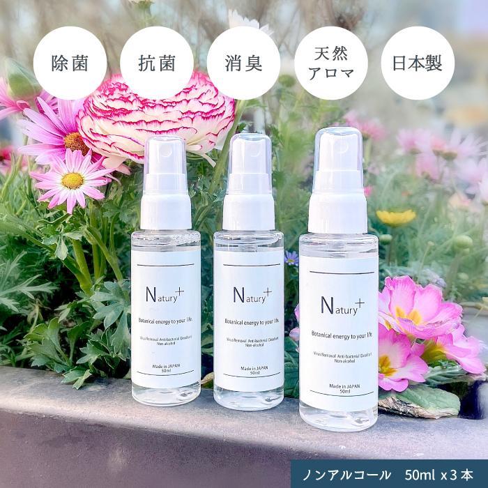 Natury+ ナチュリープラス ボタニカル マスクスプレー 50ml×3本 ノンアルコール 除菌 消臭 抗菌 肌荒れ アロマ 日本製|premium-concierge