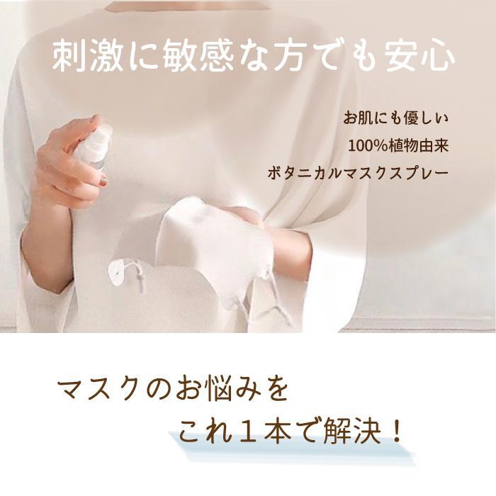 Natury+ ナチュリープラス ボタニカル マスクスプレー 50ml×3本 ノンアルコール 除菌 消臭 抗菌 肌荒れ アロマ 日本製|premium-concierge|02