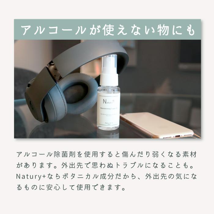 Natury+ ナチュリープラス ボタニカル マスクスプレー 50ml×3本 ノンアルコール 除菌 消臭 抗菌 肌荒れ アロマ 日本製|premium-concierge|16