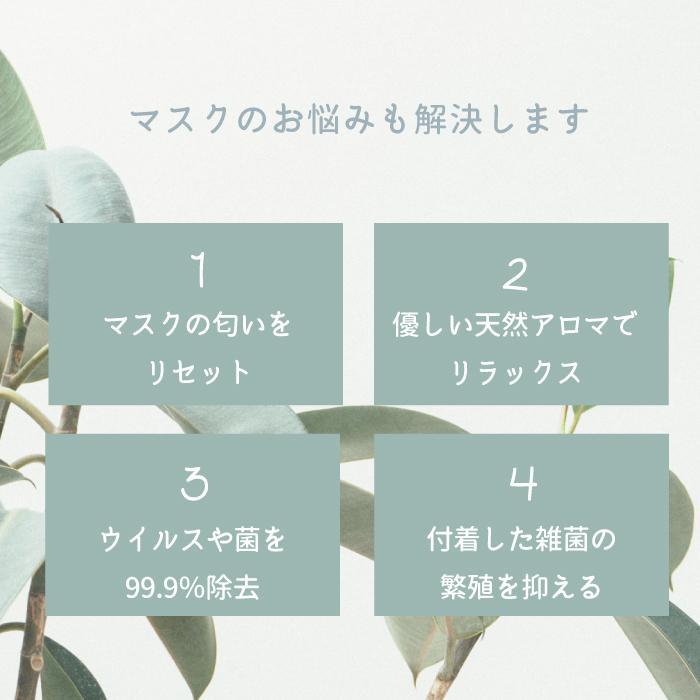 Natury+ ナチュリープラス ボタニカル マスクスプレー 50ml×3本 ノンアルコール 除菌 消臭 抗菌 肌荒れ アロマ 日本製|premium-concierge|06
