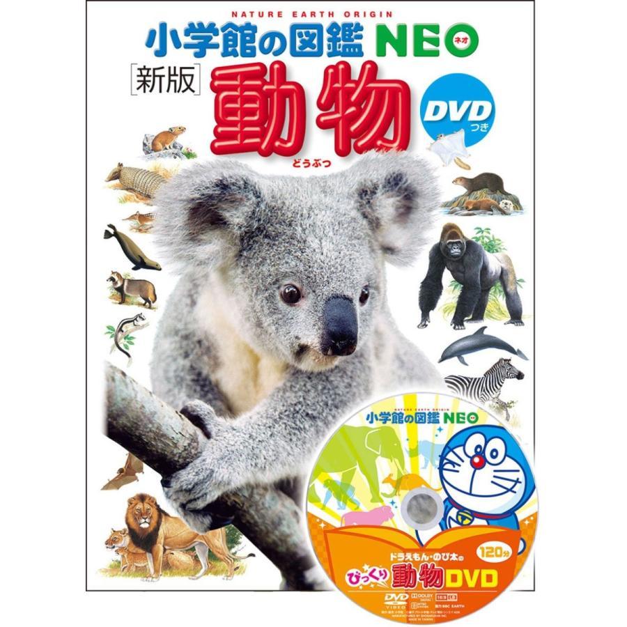 DVD付 新版 動物 (小学館の図鑑 NEO)|premium-direct