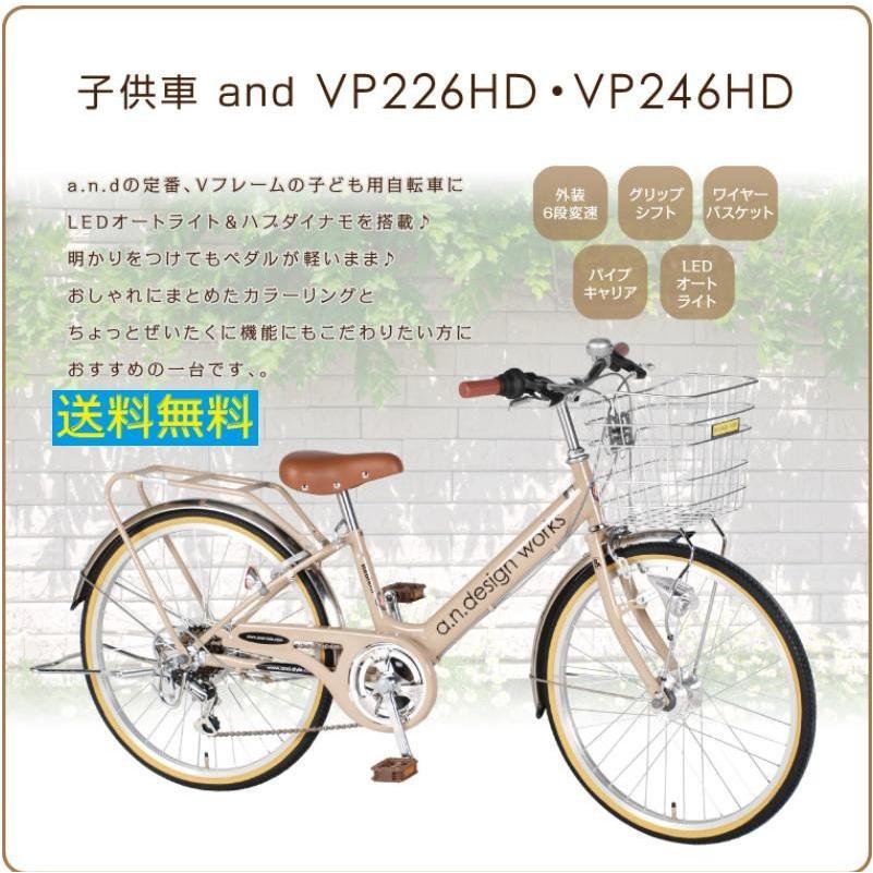 【送料無料】自転車 子供用 22インチ 24インチ VP226HD VP246HD オートライト 変速 男の子 女の子 泥除け