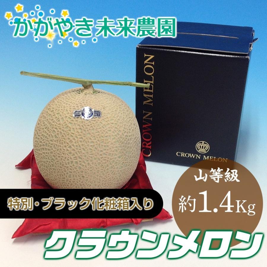 クラウンメロン山等級(ブラック化粧箱入り) 1玉 約1.4Kg|premium-greengrocery