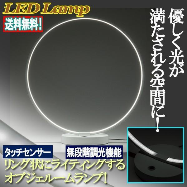 タッチセンサー式無段階調光リングルームLEDランプ (送料無料 触れるだけ ルームライト 間接照明 照明器具 無段階調光)