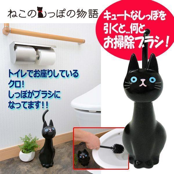 ねこのトイレブラシ「クロ」(MEI-ME02 ペット キャット ネコ 猫 お座り しっぽ ブラシ ブラシケース 可愛い お掃除 クロネコ)|premium-pony
