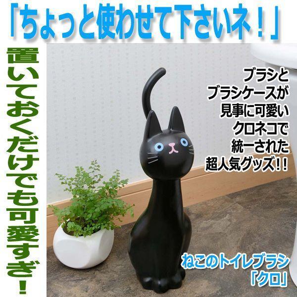 ねこのトイレブラシ「クロ」(MEI-ME02 ペット キャット ネコ 猫 お座り しっぽ ブラシ ブラシケース 可愛い お掃除 クロネコ)|premium-pony|04