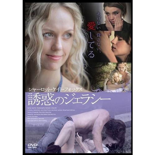 シャーロット・ケイト・フォックス DVD「誘惑のジェラシー」 premium-pony