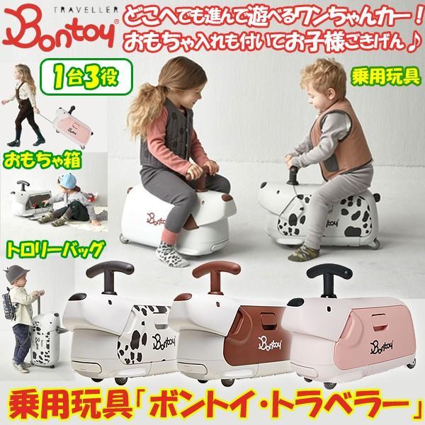 乗用玩具「ボントイ・トラベラー」(Bontoy ワンちゃんデザイン キャリーバッグ 子供 乗り物 おもちゃ箱 収納ケース トロリーバッグ) premium-pony