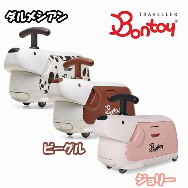 乗用玩具「ボントイ・トラベラー」(Bontoy ワンちゃんデザイン キャリーバッグ 子供 乗り物 おもちゃ箱 収納ケース トロリーバッグ) premium-pony 02