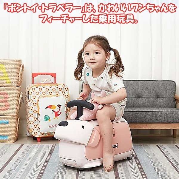 乗用玩具「ボントイ・トラベラー」(Bontoy ワンちゃんデザイン キャリーバッグ 子供 乗り物 おもちゃ箱 収納ケース トロリーバッグ) premium-pony 03