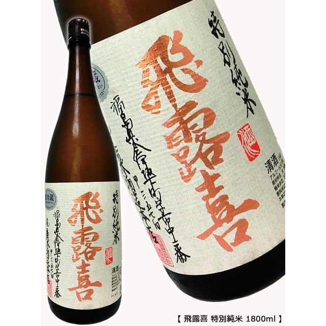 飛露喜 特別純米 1800ml 廣木酒造|premium-sake