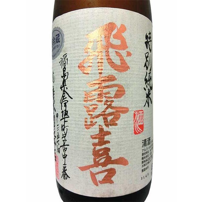 飛露喜 特別純米 1800ml 廣木酒造|premium-sake|02