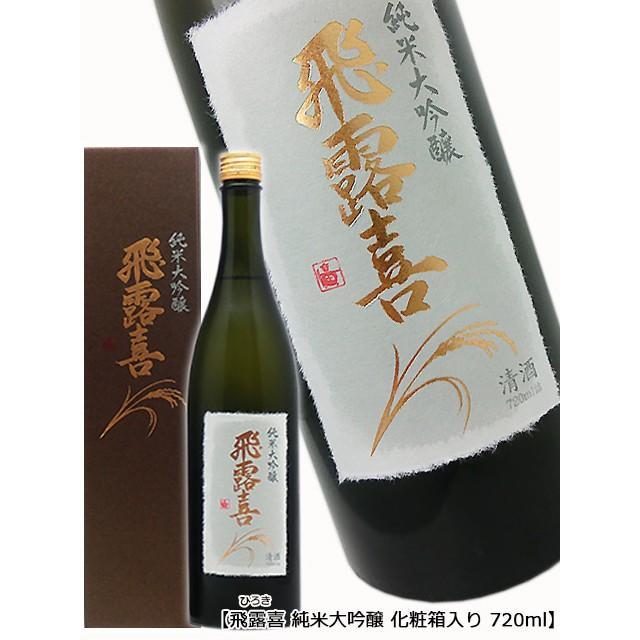 飛露喜 純米大吟醸 720m 廣木酒造本店 化粧箱入り|premium-sake
