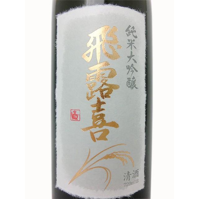 飛露喜 純米大吟醸 720m 廣木酒造本店 化粧箱入り|premium-sake|02