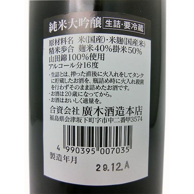 飛露喜 純米大吟醸 720m 廣木酒造本店 化粧箱入り|premium-sake|03