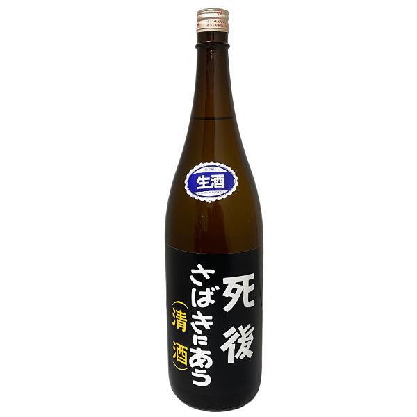 死後さばきにあう 純米生原酒 6号酵母 1800ml 喜久盛酒造 岩手県|premium-sake