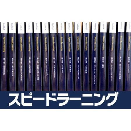 新品 スピードラーニング 第1·48巻  初級·中級·上級編 英会話 CD96枚セット 全巻CD2枚·テキスト付きです。 聞き流す英語教材