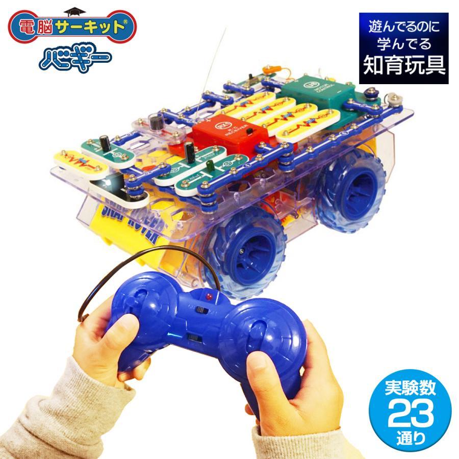 知育玩具 ラジコン 電子ブロック 電脳サーキット バギー 回路