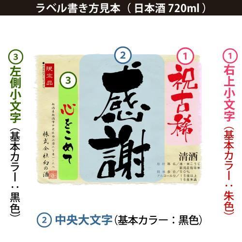 紫式部 日本酒