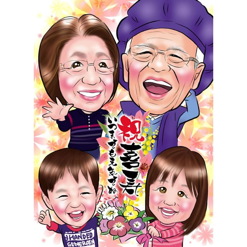 還暦 プレゼント 還暦祝い 男性 女性 のお祝い 名入れ 父 母 両親 60代 赤 喜寿 喜寿のお祝いの品 紫 古希 傘寿 卒寿 米寿 似顔絵「デジタルインパクト」 presentnet 05