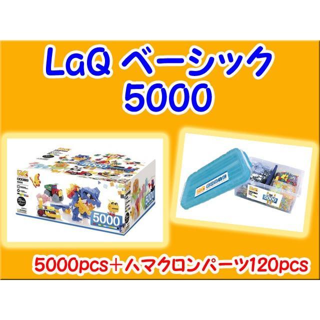 LaQ ラキュー Basic ベーシック 5000 セット 知育 ブロック 玩具 日本製 送料無料