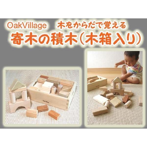 御出産祝いに 寄木の積木 木箱入り オークヴィレッジ oakvillage 無垢 無塗装 日本製
