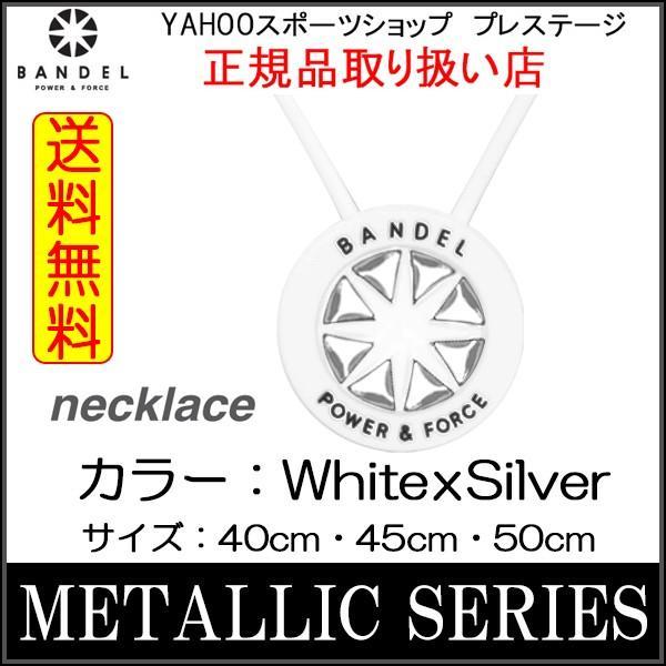 バンデル メタリックシリーズ ネックレス 【ホワイト/シルバー】全国送料無料