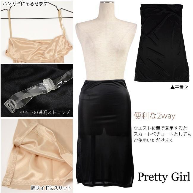 ドレスインナー ベアトップ チューブトップ ドレス ワンピース インナー 透け防止 カラー3色 Mサイズ ゆうパケット3点まで[M便 1/3]|prettygirl|03