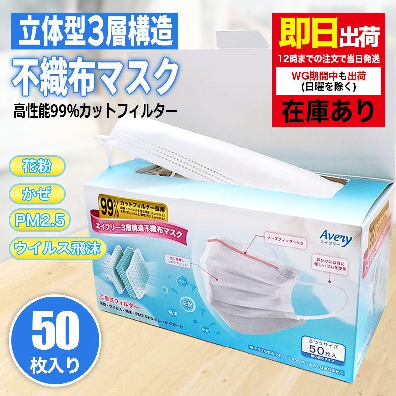 在庫限定 マスク 300枚 在庫あり 50枚入り x6 使い捨て 即納 白 PM2.5対応 三層構造 不織布 ふつうサイズ ウイルス 風邪 花粉 飛沫感染 予防 男女兼用 国内発送|prettygirls