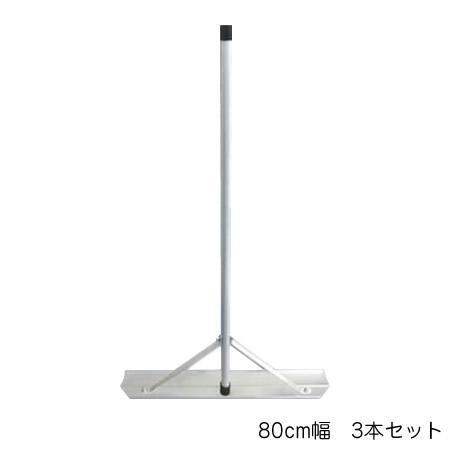 【メーカー再生品】 Switch-Rake アルミトンボ Switch-Rake BX-78-59 3本セット 80cm幅 80cm幅 BX-78-59, 布マーケット:169d1d56 --- airmodconsu.dominiotemporario.com