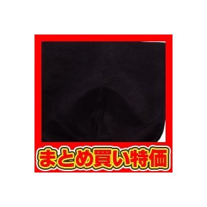 衣装ベース 帽子 黒 ※セット販売(200点入)